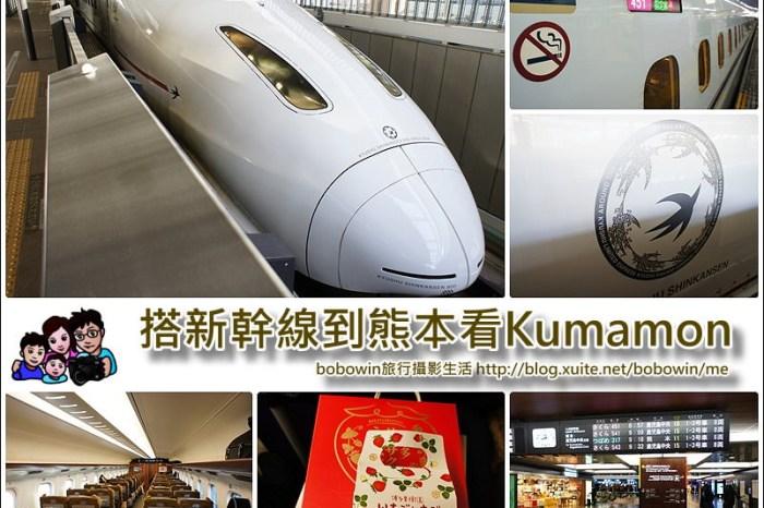 《 來去熊本玩 》搭新幹線到熊本最快最方便~買九州JR  PASS一張就搞定