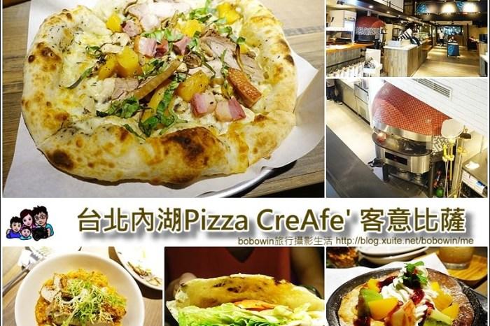 [ 台北內湖創意義式料理 ] Pizza CreAfe' 客意比薩 (近西湖捷運站、隨意搭配你的專屬Pizza口味)