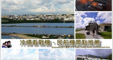 【沖繩看戰機飛機景點推薦 】四個沖繩看戰鬥機、飛機起降的好地點/可玩沙/用餐/喝咖啡