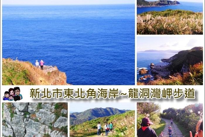 【東北角親子輕鬆走海岸步道】新北市龍洞灣岬步道~看海看山看攀岩、步道輕鬆平緩,適合親子同遊