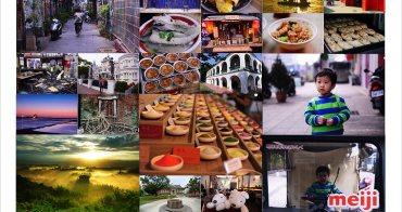 [ 台南行程規劃 ] 台南一日遊/好吃好玩/旅遊美食地圖