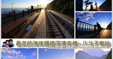 【 基隆最美的海岸車站 】北台灣版多良車站  八斗子車站 /最美的海岸鐵道深澳支線終於復駛