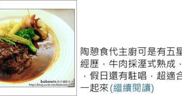 [ 桃園中壢美食 ]  陶憩食代~無國界料理餐廳