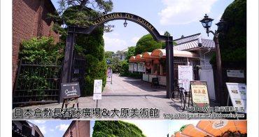 [ 日本倉敷 ] Day3 Part4 常春藤廣場~ 綠意盎然的英式紅磚工坊
