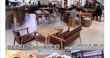 [ 台北內湖  ] Mountain Cafe ~全新家居複合餐廳概念店