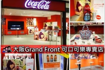 [大阪梅田車站購物] Grand Front百貨 可口可樂專賣店~日本限定可樂瓶、訂做你的名字專屬瓶子