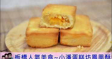 【板橋超人氣必買伴手禮】小潘蛋糕坊 小潘鳳凰酥~中秋過年過節送禮好物