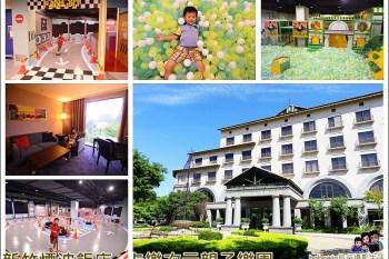 【新竹最佳親子飯店】煙波飯店二訪~卡樂次元親子樂園新開幕