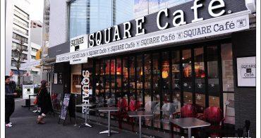 [ 日本東京自由行 ] Day4 part1 SQUARE Cafe ~ 異國悠閒吃早餐
