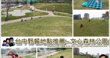 《台中野餐景點 》文心森林公園親子野餐、寵物友善公園、停車方便、近台中IKEA