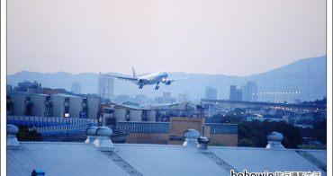 [ 台北親子遊新景點 ] 松山機場觀景台~看飛機