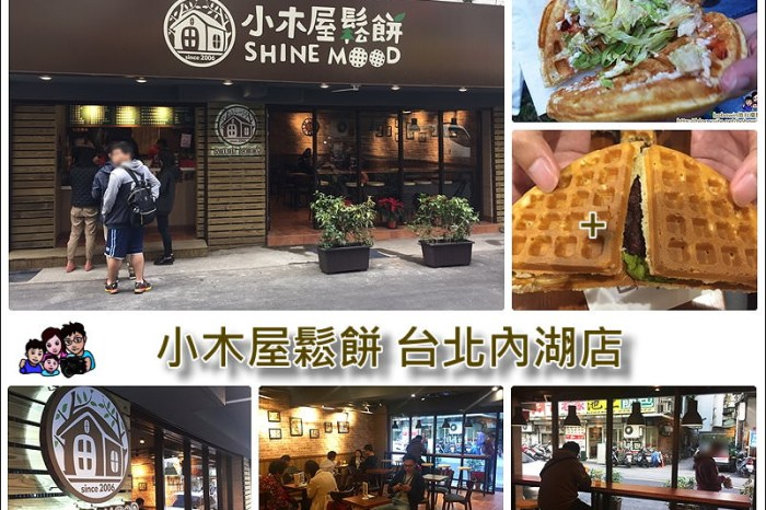 [ 台北內湖新店家 ] 內湖科學園區下午茶新選擇 小木屋鬆餅、捷運西湖站美食