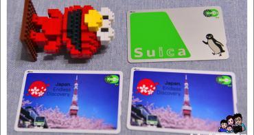 《 日本必買交通票券東京篇 》如何購買 Suica 西瓜卡、購買地點、使用區域、儲值方式 (日本全國可用、小額付款真方便)
