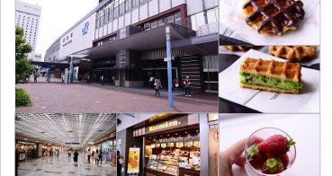 [ 日本 ] 岡山車站商店街(さんすて岡山) -必吃Manneken比利時鬆餅&WAFFLE WAFFLE