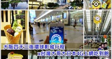 【日本大阪快閃之旅】 用「日本漫遊通」4G上網吃到飽一天不用一百元,大阪購物、環球影城、阿倍野看風景