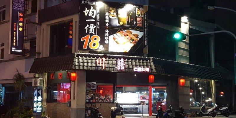【台南 東區】川囍紅湯串串鍋。獨特三宮格鴛鴦鍋|均一價18元串串香|入喉回甘的麻辣湯頭令人回味無窮