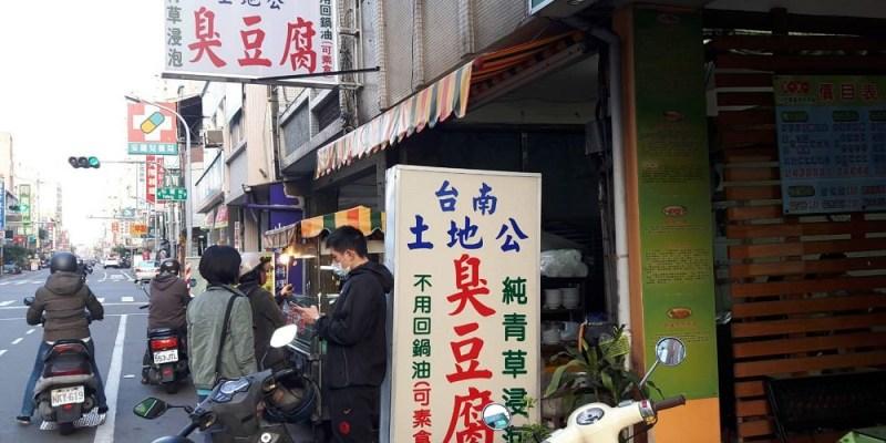 【台南 東區】天然植物青草浸泡的臭豆腐,外皮皮薄酥脆,裡頭超級綿嫩