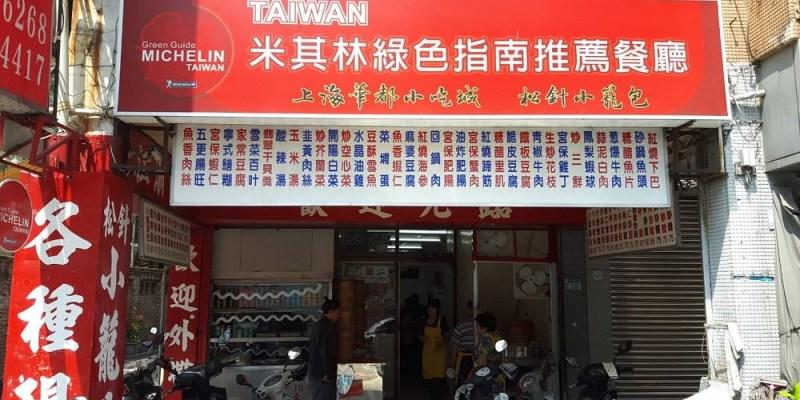 【台南 中西區】上海華都小吃。米其林綠色指南推薦餐廳│古早味排骨炒飯讓你齒頰留香
