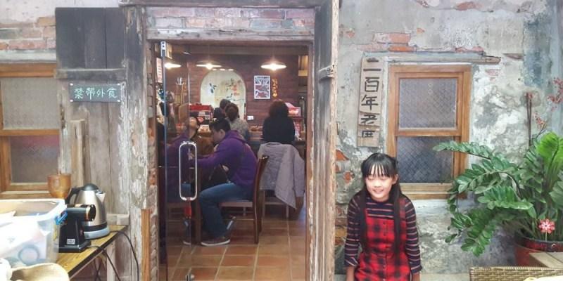 【台南 安平】烘爐咖啡館。百年古厝藏身安平巷弄間,一不小心就會錯過