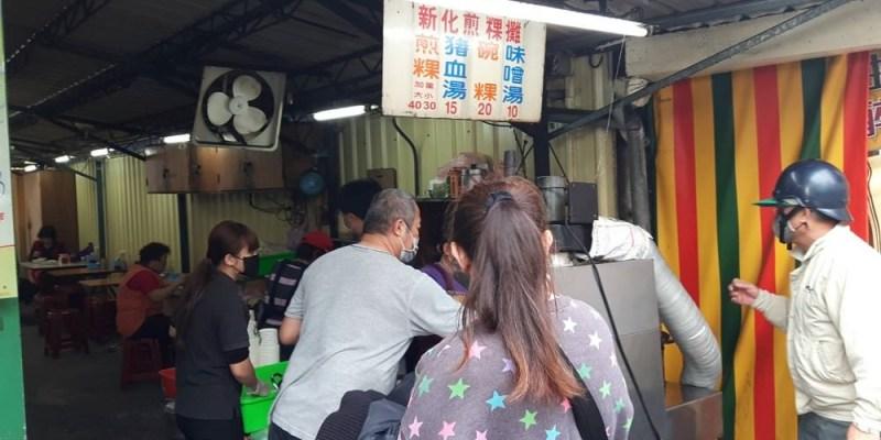 【台南 新化】新化煎粿攤。新化市場在地私房美食古早味「米粿、肉粿」