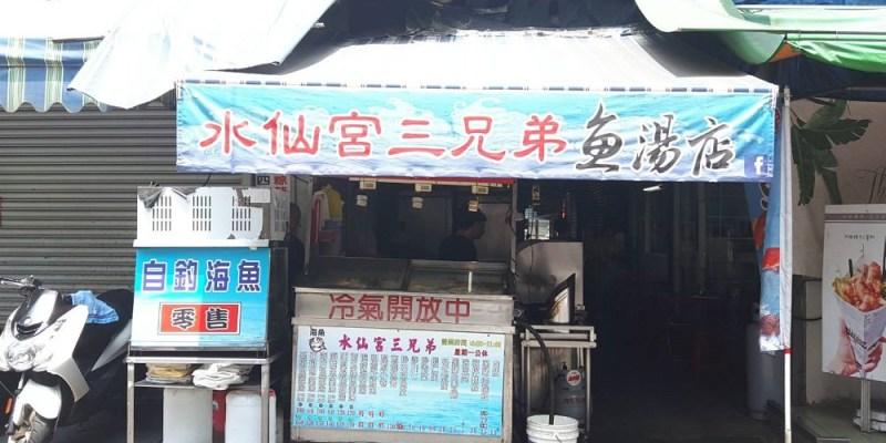 【台南 中西區】水仙宮三兄弟魚湯店。愛吃魚的老饕絕對不會錯過的頭號目標 新鮮魚貨,有青!才敢大聲