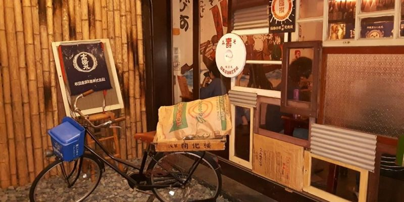 【台南 中西區】三十八番居酒屋《日式家庭料理》。下班後的居酒屋|燈光美氣氛佳餐好吃|隱藏巷弄內的日式深夜食堂
