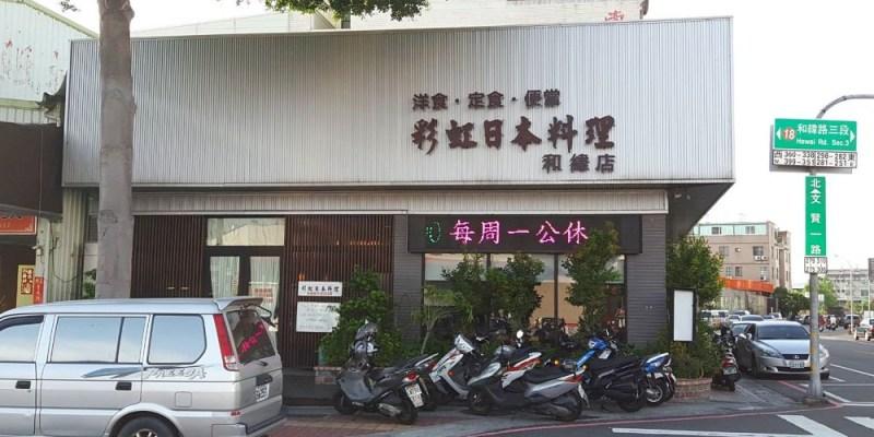 【台南 北區】彩虹日本料理。不敗美味老字號平價日本料理|上班族最愛清爽平價的精緻日式便當
