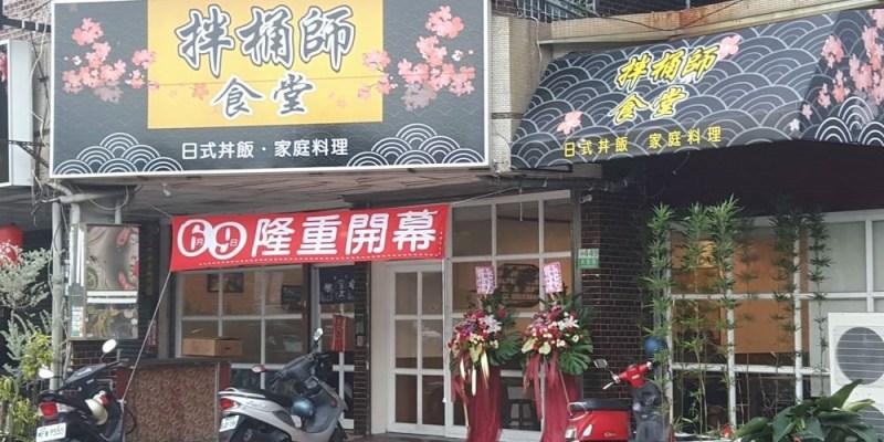 【台南 北區】拌桶師食堂。超值日式定食,享受美味不傷荷包!|定食套餐180元均一價,即可輕鬆享用