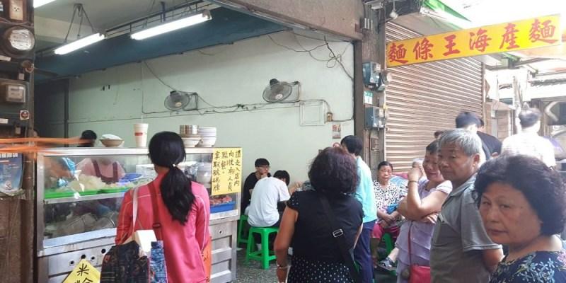 【台南 中西區】麵條王海產麵。水仙宮市場內隱藏版排隊美食 神明面前的美味 湯麵一碗只要30元