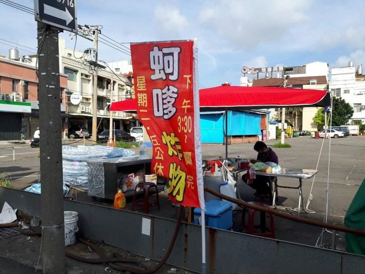 【台南 安南區】同安夜市無名蚵嗲。美味路邊攤|下午茶小驚喜,每天賣不到三小時