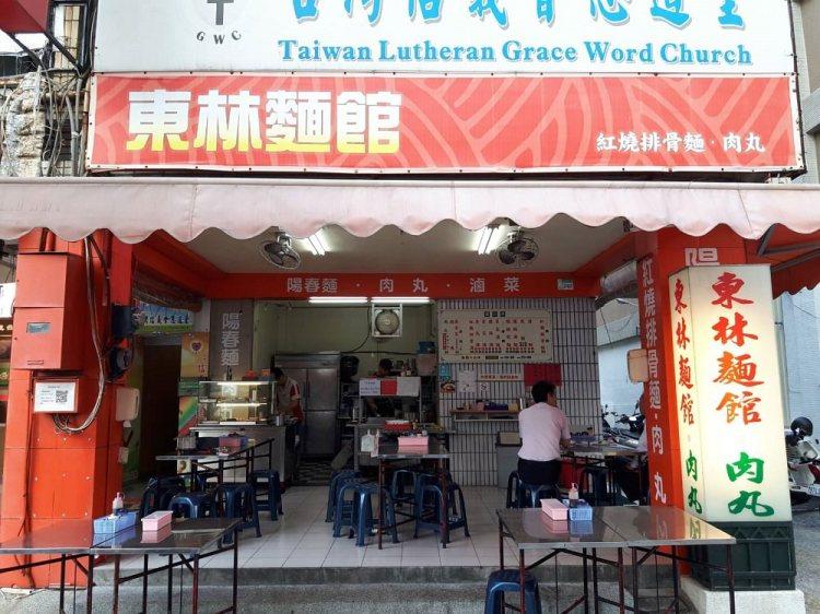 【台南 東區】東林麵館。就是這個味,紅燒排骨麵味道不輸牛肉麵 麵食、滷味、肉丸 成大商圈麵食館