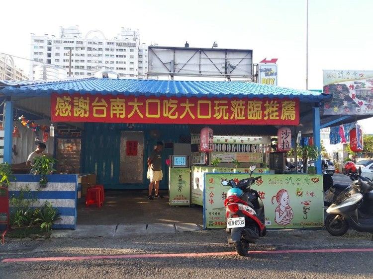 【台南 永康區】竹力亭。炸蛋蔥油餅包雞排沙拉 讓人難以抗拒的下午點心 每一口都令人暗然消魂