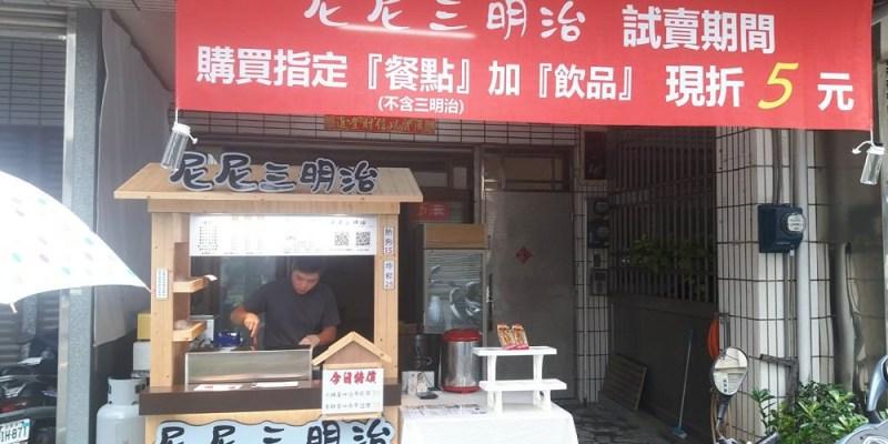 【台南 永康區】尼尼三明治 手作早餐專賣店 自製地瓜泥、薯泥抹醬,自然香甜營養好