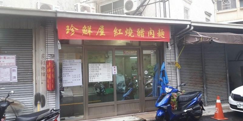 【台南 中西區】珍鮮屋紅燒豬肉麵。不吃牛的好選擇 |一間只有四個座位的麵店|在地人秘店