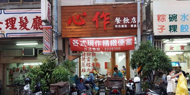 【台南 中西區】心作餐飲店。用心作好每一個便當 現做精緻便當,出外人的好選擇
