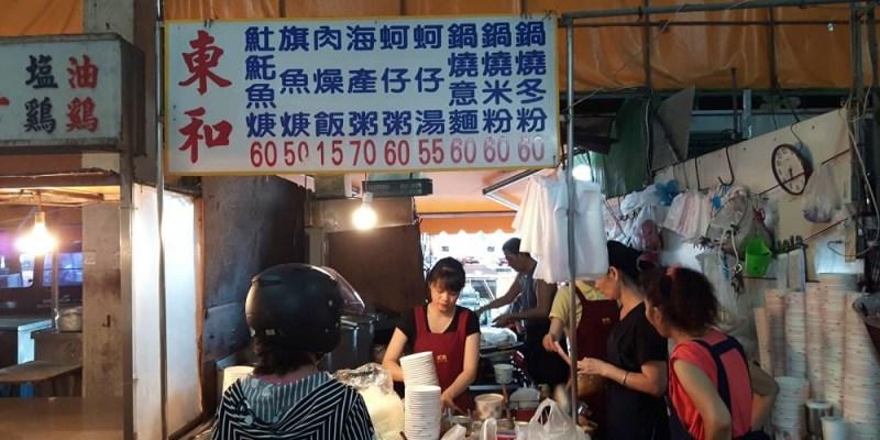 【台南 安南區】東和土魠魚羹。在地饕家的隱藏版美味 隱身在台南果菜市場內