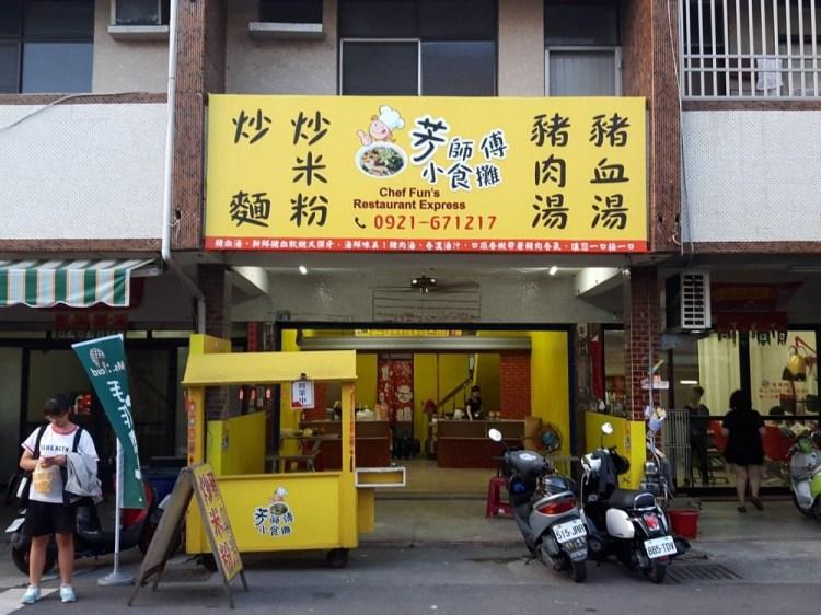 【台南 安南區】芳師傅小食攤。海佃路巷弄內米粉炒、豬血湯 銅板古早味台灣小吃