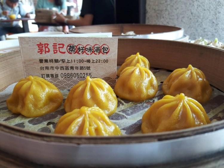 【台南 中西區】郭記蒸好味湯包。台灣文學館對面騎樓下,享受小籠包午後時光也是種愜意|臭豆腐入餡挑戰味蕾