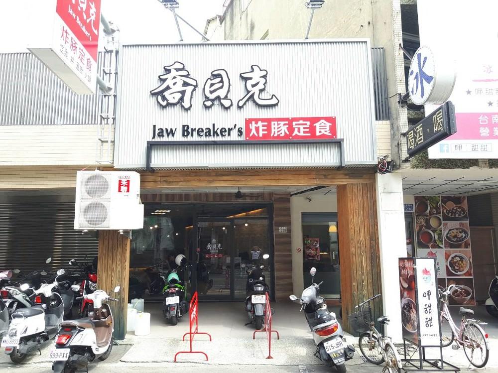【台南 北區】喬貝克炸豬定食。厚切台灣豬,皮脆肉嫩雙重口感 外酥多汁唐揚雞