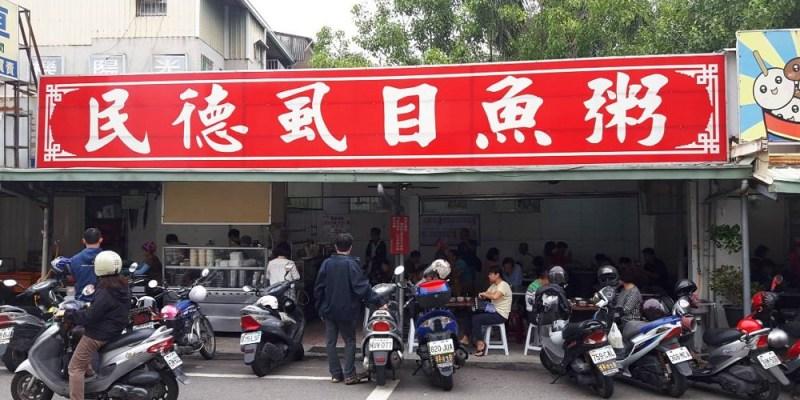 【台南 北區】民德虱目魚粥。鐵皮屋下當日新鮮虱目魚料理|台南人傳統早午餐