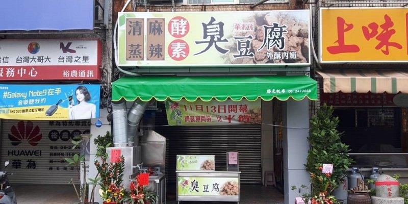 【台南 東區】京典酵素臭豆腐。天然的蔬果發酵臭豆腐味飄香|鹹酥雞般酥脆 ,內層鮮嫩