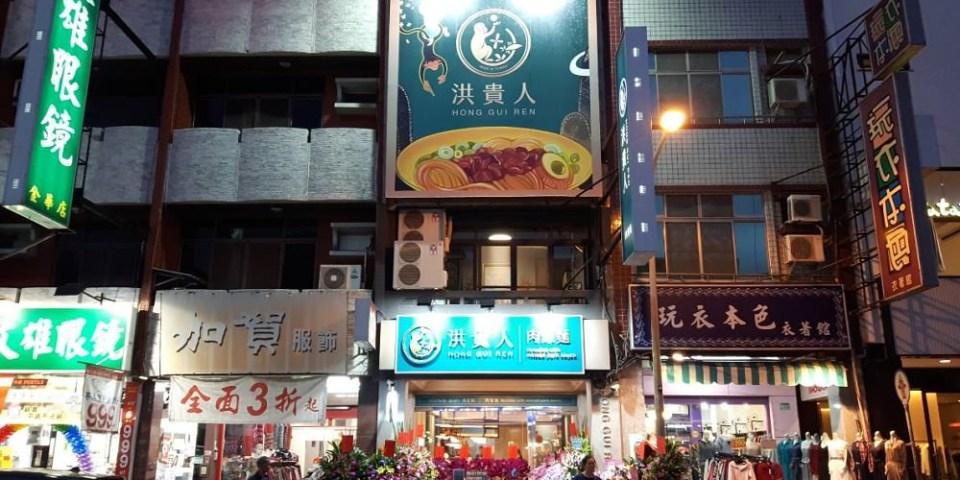 【台南 南區】洪貴人肉燥麵。一碗讓人垂涎三尺的肉燥麵|美味無敵庶民小吃
