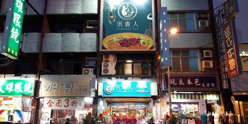 【台南 南區】洪貴人肉燥麵。一碗讓人垂涎三尺的肉燥麵 美味無敵庶民小吃