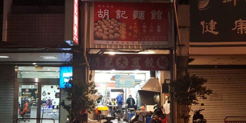 【台南 中西區】胡記麵館。每日限量巨無霸煎餃 老字號美食銅板價