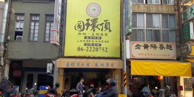 【台南 中西區】圓環頂肉粽菜粽。粽葉香十足土豆綿密|在地樸實的美味