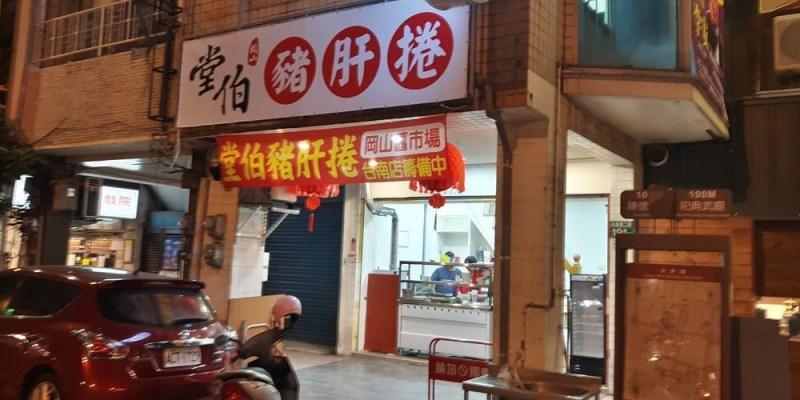 【已歇業】堂伯豬肝卷。岡山舊市場隱藏版美食在台南 什麼都好吃而且很古早味