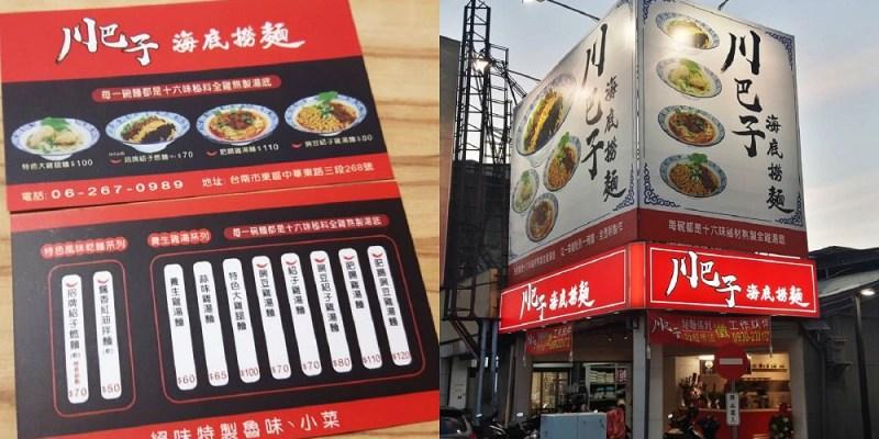 【台南 東區】川巴子海底撈麵。點餐後才開始製麵|台南首創海底撈麵Q彈帶勁
