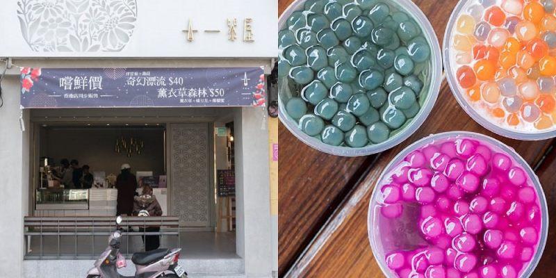 【台南 東區】十一茶屋。花香與茶韻完美結合|繽紛彩色珍珠,少女心大爆發