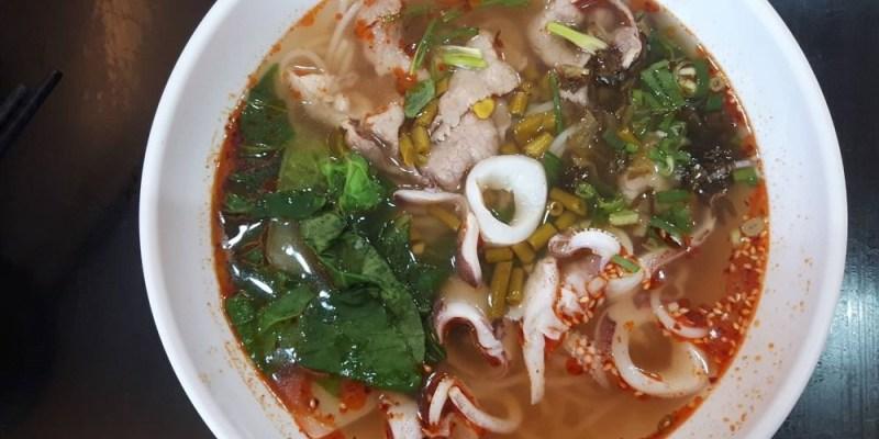 【台南 中西區】來一碗正宗的湖南米粉,鮮、香、麻、辣、爽!