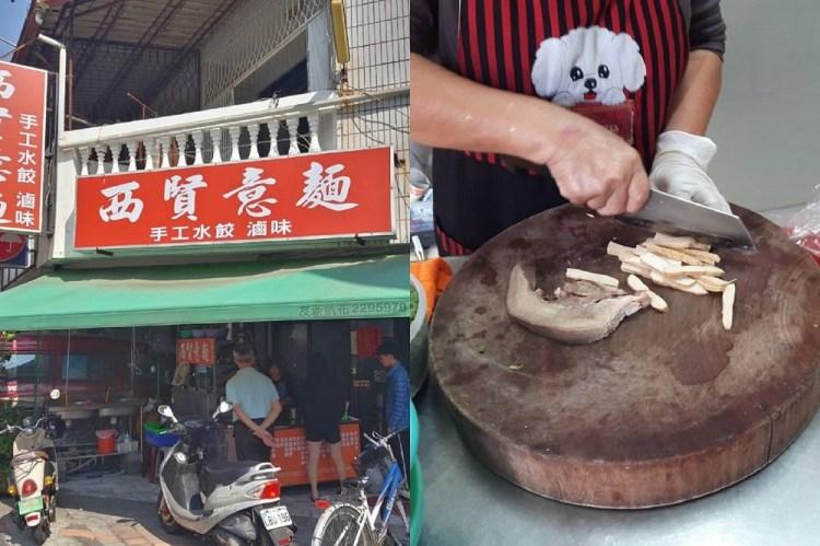 【台南 中西區】西賢意麵。在地人帶路巷口麵店 隱身在住宅區裡的小確幸